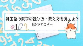 日 語 ます お 韓国 ござい 誕生 おめでとう