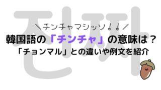 です 語 可愛い 韓国 可愛い外国語103選|フランス語・英語の素敵な単語やゆめかわいい言葉も