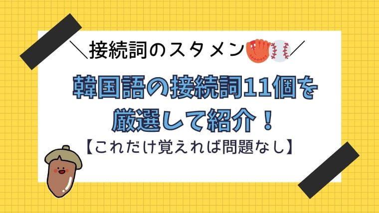 韓国語の接続詞良く使う11選を厳選して紹介!【これだけ覚えれば問題なし】 (1)