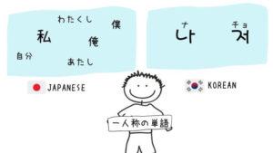 韓国語で「私」は?「私は・私たち・私の・私も」の一覧表まとめ