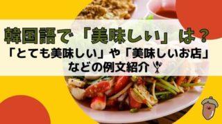 韓国語で「美味しい」は?