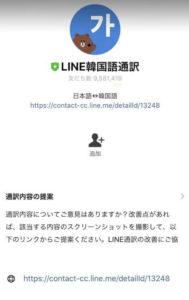 LINEで韓国語を同時通訳する方法